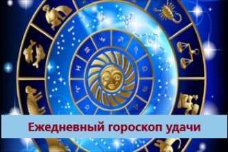 Ежедневный гороскоп удачи на 23-05-2021