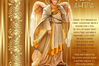 День ангела Ивана по церковному календарю