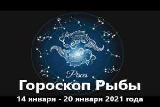 Гороскоп Рыбы 14 января — 20 января 2021 года