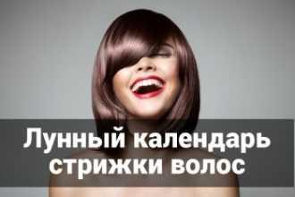 Лунный календарь стрижки волос на апрель 2021 года