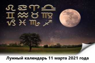 Лунный календарь — 11 марта 2021 года