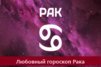 Любовный гороскоп Рака 2021