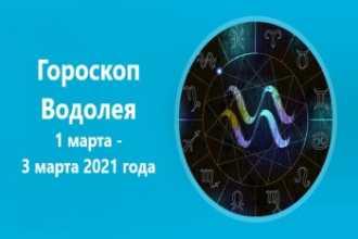 Гороскоп Водолея 1 марта — 3 марта 2021 года