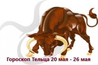 Гороскоп Тельца 20 мая — 26 мая 2021 года