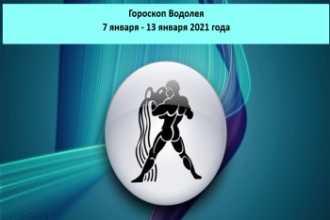 Гороскоп Водолея 7 января — 13 января 2021 года