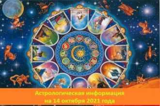Астрологическая информация на 14 октября 2021 года