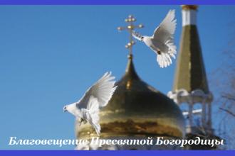 Икона Благовещение: о чем молиться, в чем помогает