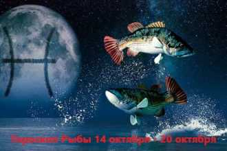 Гороскоп Рыбы 14 октября — 20 октября 2021 года