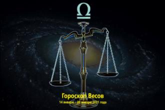 Гороскоп Весов 14 января – 20 января 2021 года