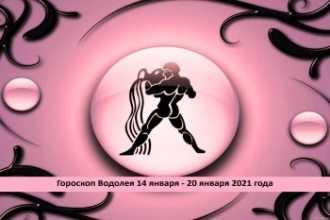 Гороскоп Водолея 14 января — 20 января 2021 года