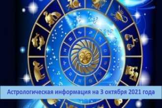 Астрологическая информация на 3 октября 2021 года