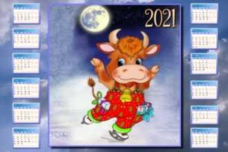 Производственный календарь на 2021 год с праздниками и изменениями