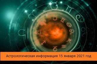 Астрологическая информация на 15 января 2021 года