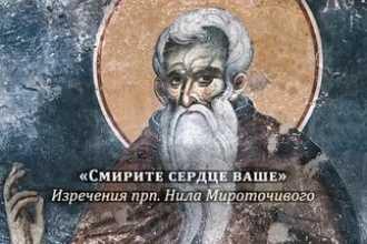 Пророчества Нила Мироточивого о последнем времени и воцарении антихриста