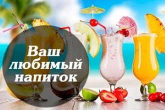Угадаем ли мы ваш любимый напиток?