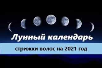 Лунный календарь стрижки волос на 2021 год