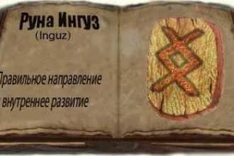 Руна Ингуз (Ингус, Inguz) — магическое значение символа, фото символа