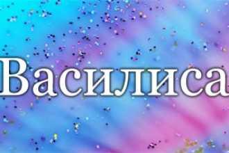 Василиса — ее неординарный характер, судьба и отношения