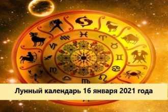 Лунный календарь — 16 января 2021 года