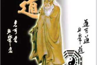 Даосизм — философское и религиозное учение Китая
