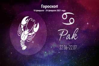 Гороскоп Рака 18 февраля — 24 февраля 2021 года