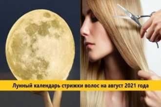 Лунный календарь стрижки волос на август 2021 года