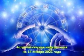 Астрологическая информация на 14 января 2021 года
