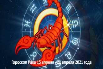 Гороскоп Рака 15 апреля — 21 апреля 2021 года