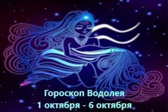 Гороскоп Водолея 1 октября — 6 октября 2021 года