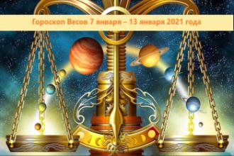 Гороскоп Весов 7 января – 13 января 2021 года