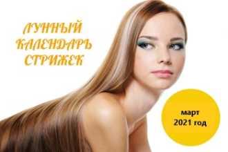 Лунный календарь стрижки волос на март 2021 года