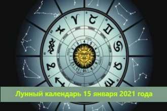 Лунный календарь — 15 января 2021 года
