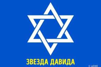 Значение звезды Давида в разных культурах