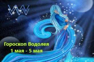Гороскоп Водолея 1 мая — 5 мая 2021 года