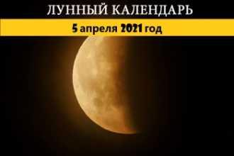 Лунный календарь — 5 апреля 2021 года