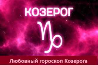 Любовный гороскоп Козерога 2021