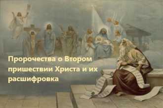 Пророчества оВтором пришествии Христа и их расшифровка