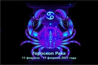 Гороскоп Рака 11 февраля — 17 февраля 2021 года