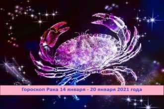 Гороскоп Рака 14 января — 20 января 2021 года