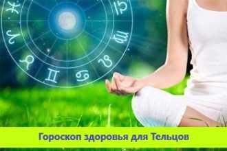 Гороскоп здоровья на сентябрь 2021 года для Тельцов