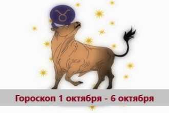 Гороскоп Тельца 1 октября — 6 октября 2021 год