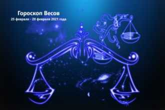 Гороскоп Весов 25 февраля — 28 февраля 2021 года