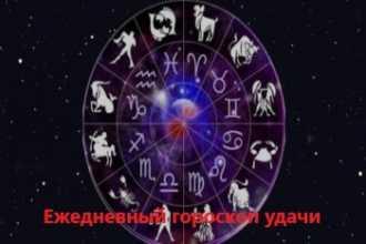 Ежедневный гороскоп удачи на 10-10-2021