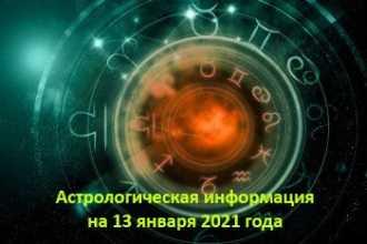 Астрологическая информация на 13 января 2021 года