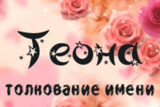 Теона – волшебство влияния на судьбу обладательницы имени