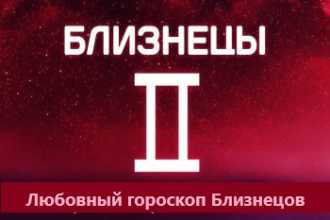 Любовный гороскоп Близнецов 2021