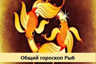 Общий гороскоп Рыб на 2021 год