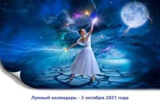 Лунный календарь — 3 октября 2021 года