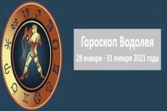 Гороскоп Водолея 28 января — 31 января 2021 года