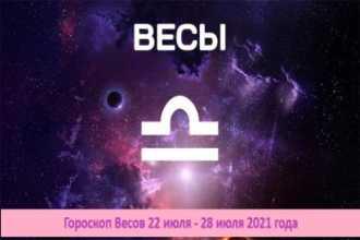 Гороскоп Весов 22 июля — 28 июля 2021 года